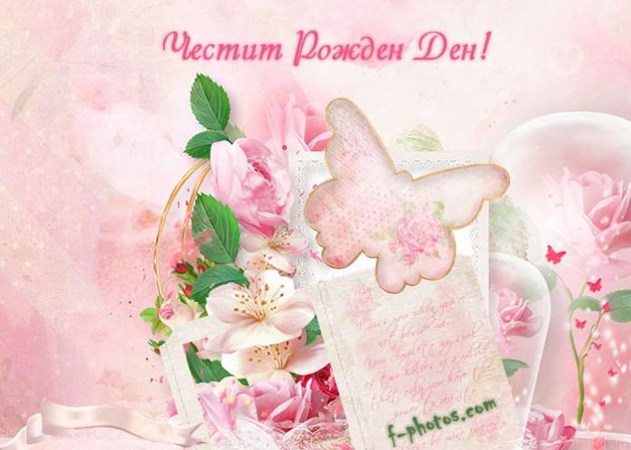 картичка за ден рожден