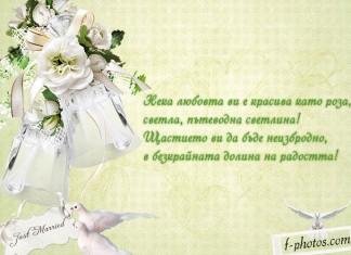 поздравления за сватба