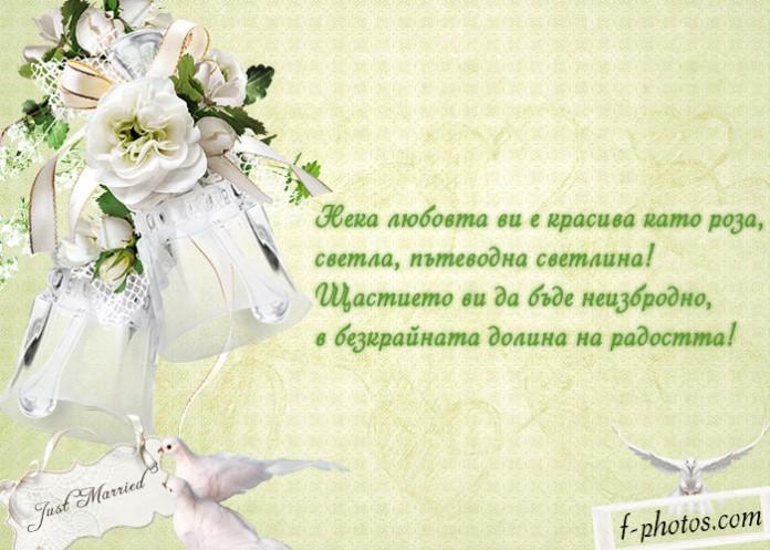 Поздравление за сватба