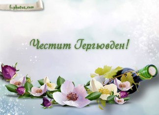 Честит Гергьовден