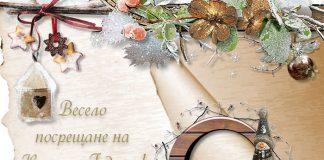 Празнична новогодишна картичка