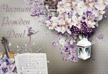 Цветя за рожден ден на жена
