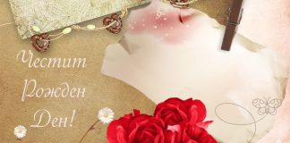 Картичка за рожден ден за жена