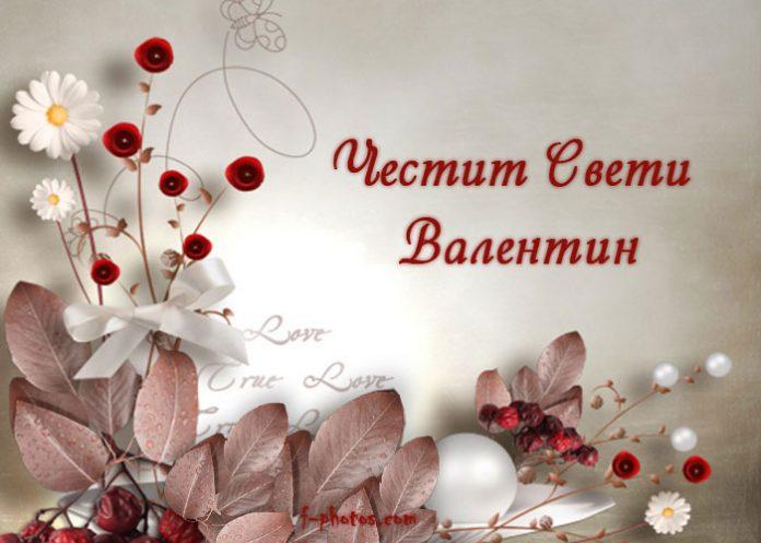 Специален поздрав за Свети Валентин