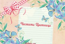 Пожелание за Цветница с рисувани цветя
