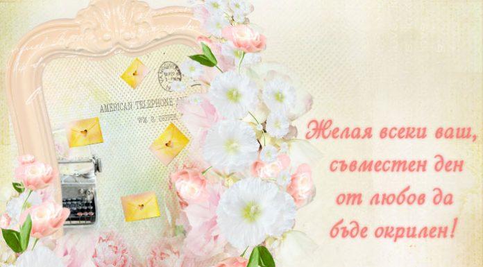 Сватбена картичка