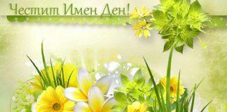 Цветя за Цветница