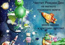Картичка за рожден ден на дете