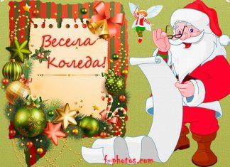 Пожелание за Дядо Коледа