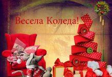 Весело пожелание за Коледа