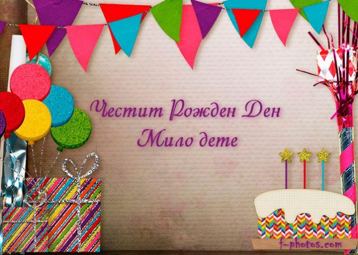 Пожелание за рожден ден на дете