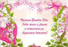 Картичка за рожден ден на момиче