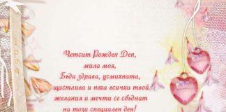 картичка за рожден ден на дъщеря