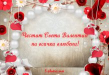 Поздравление за Свети Валентин