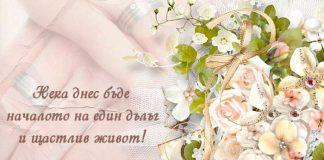Поздравителна картичка за сватба