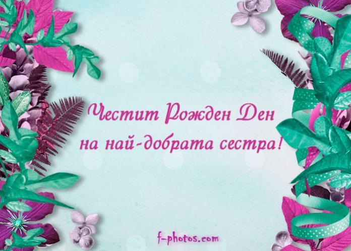 Пожелание за рожден ден на сестра