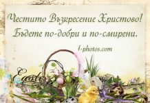 Поздравителна картичка за Възкресение Христово
