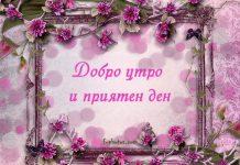 Добро утро и приятен ден