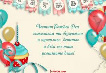 Картичка за рожден ден на момче