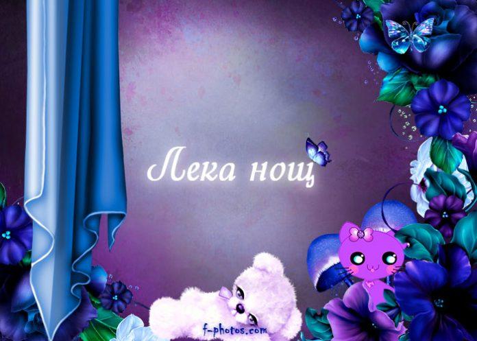 Картичка с пожелание за лека нощ