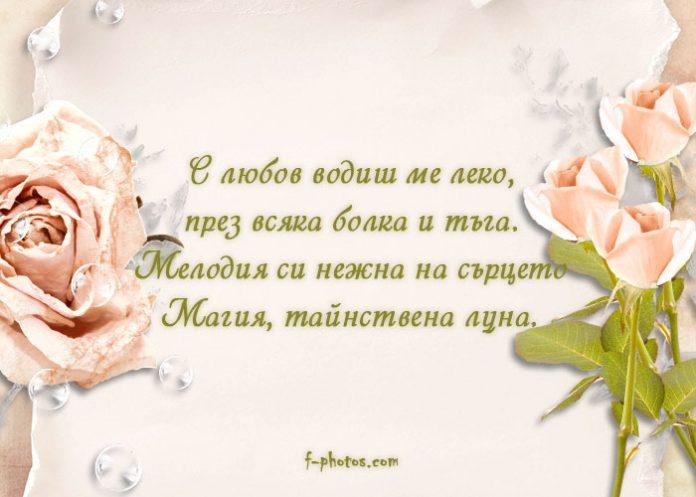 С обич и любов
