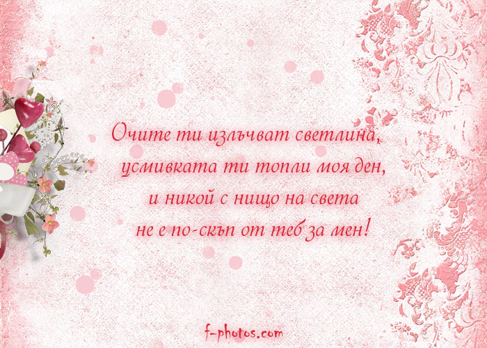 Искам любов