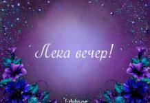Лека вечер