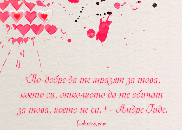Любов и омраза