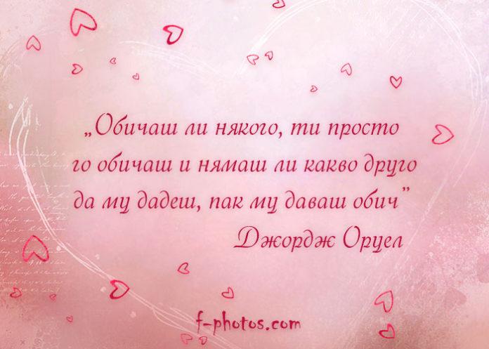 Наистина любов