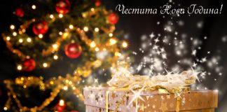 Пожеланиe с подарък за Нова Година