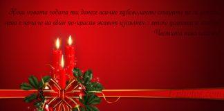 Нека новата година