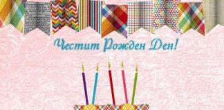 Картичка за рожден ден за дете