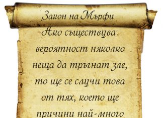 Законите на Мърфи