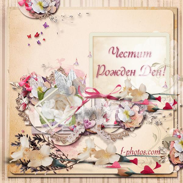 Kартичка с цветя и панделки за рожден ден