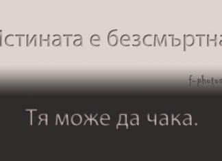 Истината е безсмъртна - цитати за живота