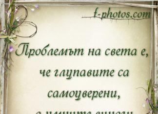 Проблема на света е - цитати за живота