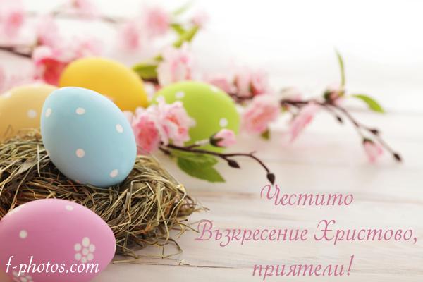 Честито Възкресение Христово, приятели!