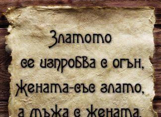 Златото се изпробва - класическите цитати и мъдрости