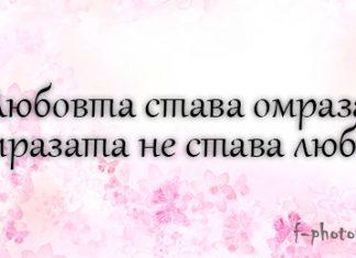 Любовта - Послание