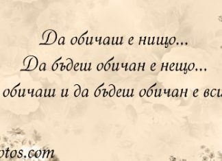 Да обичаш - Мъдрост