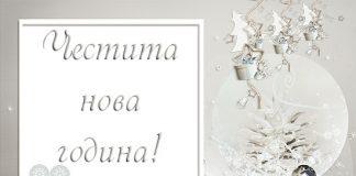 Сребърна картичка - Честита Нова Година