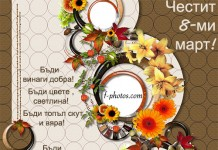 Бъди цвете - Пожелание за 8-ми Март!