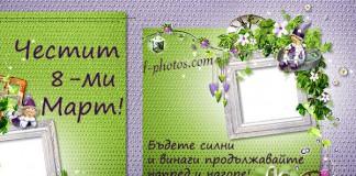 Бъдете силни - Картичка с пожелание за 8-ми Март