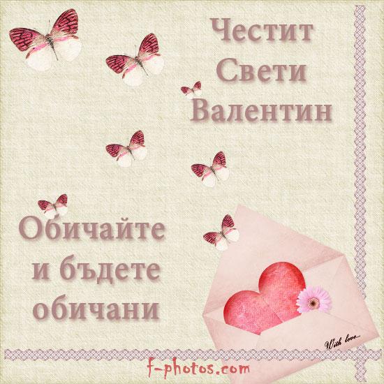 Романтична картичка за Свети Валентин