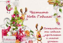 Картичка и пожелание за Нова Година
