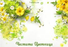 Поздравителна картичка за Цветница