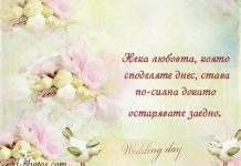 Пожелание за младоженци