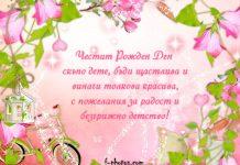 Пожелание за рожден ден на момиче