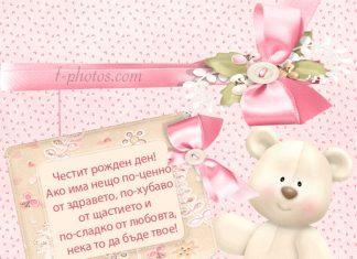 Честит Рожден Ден приятелко моя