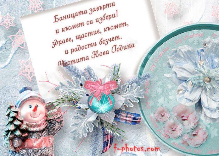 Честита нова година с пожелание